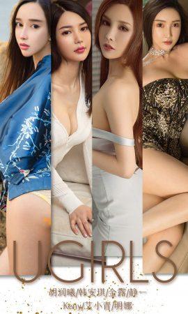 [Ugirls love stunner] No.1344 Hu Runzhen & Han Anqi & Jinlu & Jingyi – release temptation