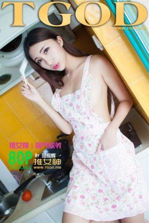 [TGOD 推 女 女神] Domineering Xinye-Wifes Seduction + Wet Body Photo