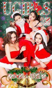 [Ugirls 爱 优 物] No.219 Zi An & Yang Manni & Li Sining-Christmas Photo