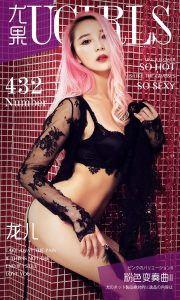 [爱 尤物] No.432 Dragon II-Pink Variations