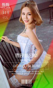 [Ugirls 爱 尤物] No.513 Zhen Zhen-Snacks