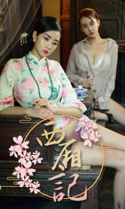 [爱 尤物] No.1223 Fang Zixuan & Su Xiaoman-The West Chamber Photo Album