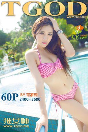 [TGOD Push Goddess] Nono Yinger-_Goddess Where To Go_ Issue 18