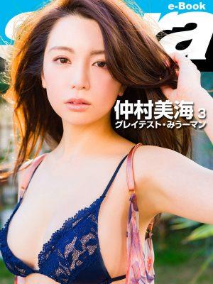 Miu Nakamura 3 Greatest Miu Man
